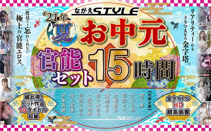 【お中元セット】2021夏 ながえSTYLEお中元官能セット 15時間